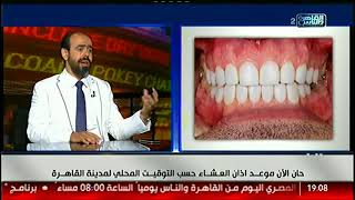الناس الحلوة | بروتوكولات التعامل في طب الاسنان مع د.  نور الدين مصطفي