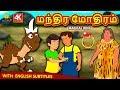 மந்திர மோதிரம் - Magical Ring | Bedtime Stories | Tamil Fairy Tales | Tamil Stories | Koo Koo TV