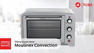 Обзор мини-печи Moulinex Convection OX464E32