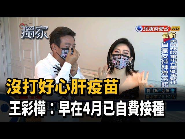沒打好心肝疫苗 王彩樺:早在4月已自費接種-民視台語新聞