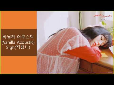 KPOP 바닐라 어쿠스틱(Vanilla Acoustic) - Sigh(지쳤니) 연속재생
