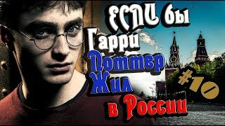 Если бы Гарри Поттер жил в России #10 [Переозвучка]