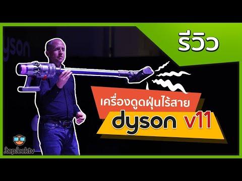 เปิดตัว Dyson V11/ Dyson Pure Cool Me / Dyson Lightcycle เครื่องใช้ไฟฟ้าอัจฉริยะจริงๆ - วันที่ 16 May 2019