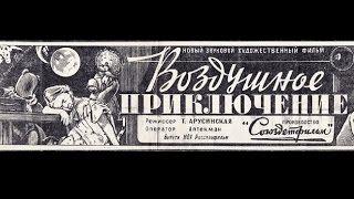 Воздушное приключение (1937) смотреть онлайн