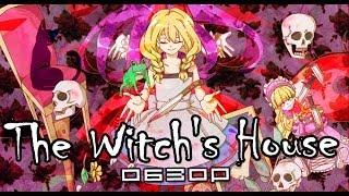 Обзор на игру «The Witch's House»