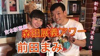 吉本新喜劇の森田展義が毎週、ゲストを迎えてトークする一時間。 2018年...