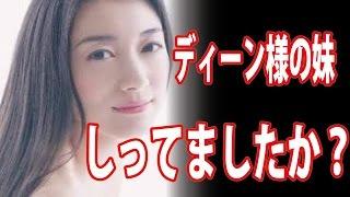 【関連動画】 ディーン・フジオカに妹がいた!藤岡麻美 https://www.you...