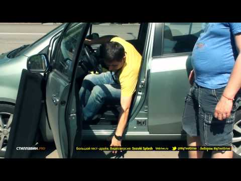 Большой тест драйв видеоверсия Suzuki Splash