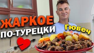 Рецепт вкусное ЖАРКОЕ ПО-ТУРЕЦКИ из продуктов, которые ВСЕГДА ЕСТЬ В ХОЛОДИЛЬНИКЕ/ Муж турок готовит