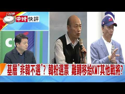 2019.04.22中天新聞台《新聞深喉嚨》快評 基層「非韓不選」?韓粉選票 難轉移給KMT其他戰將?
