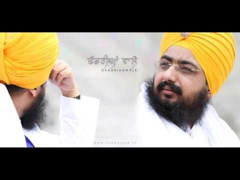 Dhadrian Wale - Sant Ranjit Singh - Parmeshardwar