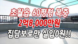 경기도광주복층빌라 초월…
