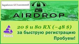 20$ и 80RX (~48$) за быструю регистрацию. Пробуем! - Ronex - Заработок БЕЗ вложений, 6 Апреля 2020