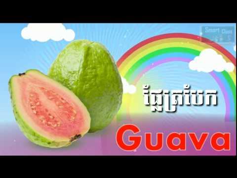 រៀនពាក្យផ្លែឈើជាភាសាអង់គ្លេស learn fruits in English