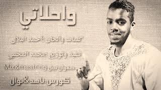 مأمون سوار الدهب - واحلاتي ||New2021|| أغاني سودانية