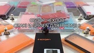 Обзор чехлов Ozaki! и Spigen для iPhone 6 + конкурс!