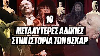 Αφιέρωμα: Οι 10 μεγαλύτερες αδικίες στην ιστορία των Όσκαρ | Luben TV