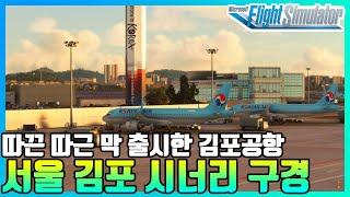 대한민국 서울 김포 공항 출시! 같이 구경해봅시다!  …