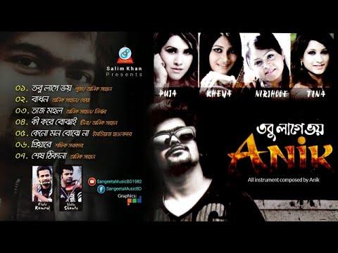 Anik Sahan - Tobu Lage Voy | তবু লাগে ভয় | Full Audio Album | Sangeeta