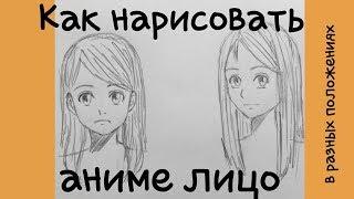 как рисовать аниме лицо-голову в разных положениях