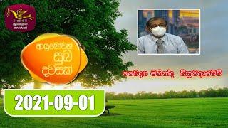 Ayubowan Suba Dawasak | 2021-09-01|Rupavahini Thumbnail
