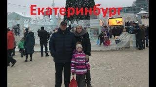 Карина.Новогодний городок Екатеринбург 2018