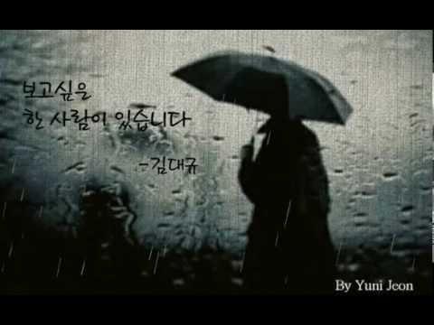 [시낭송]보고싶은 한 사람이 있습니다-김대규