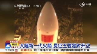大陸新一代火箭 長征五號發射升空│中視新聞 20161104