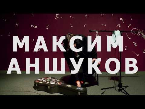 Максим Аншуков (Ключевая) Концерт в Кузнецке