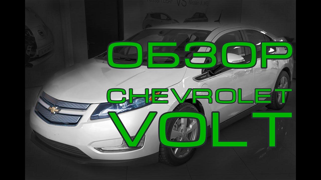 Volt ОБЗОР Chevrolet ОБЗОР от ELMOB Электромобиль гибрид Шевроле Вольт