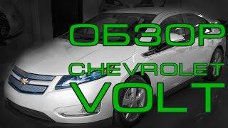 Volt ОГЛЯД Chevrolet ОГЛЯД від ELMOB Електромобіль гібрид Шевроле Вольт