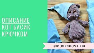 Кіт а-ля Басик гачком. Опис | Crochet cat like Basik pattern