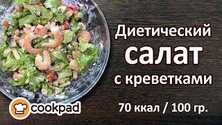 Вкусности: Диетический салат с креветками! Моя находка - сайт Cookpad / Рецепт правильное питание ПП