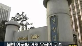 불법 외국환 거래 몽골인 구속