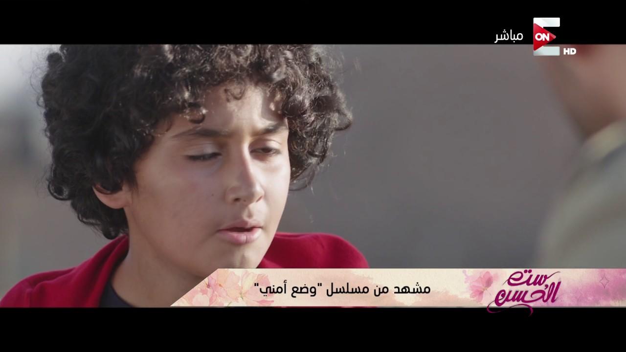 ست الحسن حوار مع أطفال مسلسل وضع أمني رابي عمرو سعد وكنزي رماح