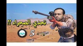 ببجى موبايل : تحدي ماب الصحراء PUBG MOBILE !! ?☝?