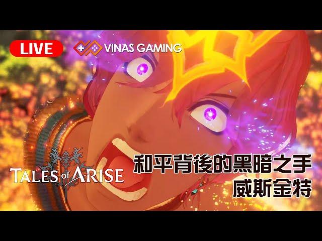 🔴破曉傳奇 Tales of Arise【特約】和平背後的黑暗之手 - 威斯金特 // 20210930