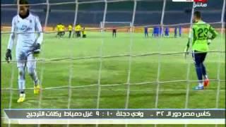#كأس_مصر |  اهداف مباريات دور ال 32 من