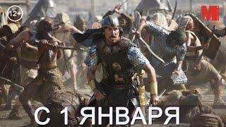 Дублированный трейлер фильма «Исход: Цари и боги»