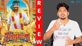 Seema Raja -  Movie Review  | Sivakarthikeyan |  Samantha | keerthy suresh |