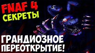 - Five Nights At Freddy s 4 ГРАНДИОЗНОЕ ПЕРЕОТКРЫТИЕ 5 ночей у Фредди