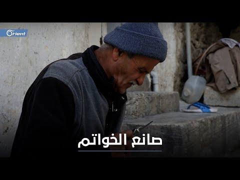 مجوهرات بديلة للمقبلين على الزواج.. مسن يحول العملة السورية إلى خواتم