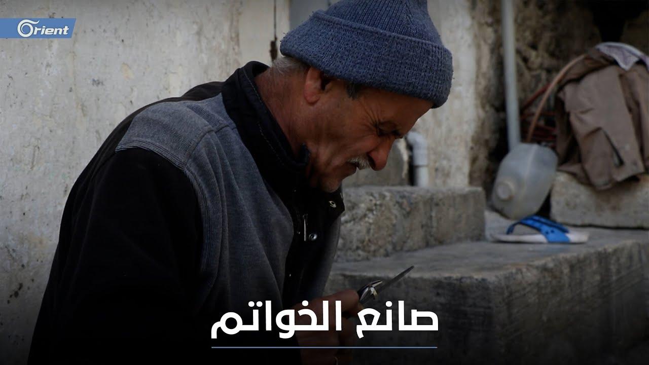 مجوهرات بديلة للمقبلين على الزواج.. مسن يحول العملة السورية إلى خواتم  - 10:58-2021 / 5 / 11