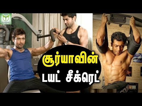 Surya Workout Routine & Diet Plan - Celebrity Fitness & Deit Tips || Tamil Health Tips