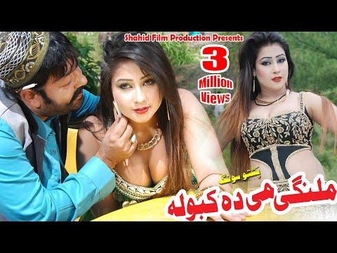 Shahid Khan, Warda Khan, Shahsawar, Nazia Iqbal - Pashto HD film RAJJA song Rajja Yuma Rajja