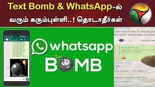 Cyber Thirai: Text Bomb – WhatsApp-ல் வரும் கரும்புள்ளி..! தொடாதீர்கள்