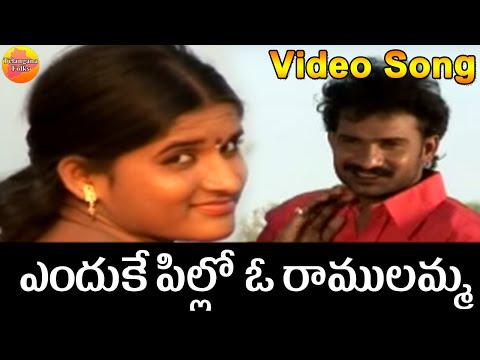 Anduke pillo o ramulamma- Janapadalu | Latest Telugu Folk Video Songs HD