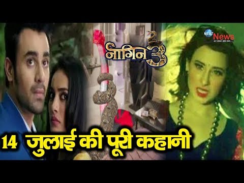 NAAGIN 3 | STORY OF 14TH JULY | LATEST UPDATE | FULL EPISODE | SERIAL SIYAPPA