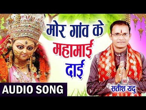 Satish Yadu | Cg Jas Geet | Mor Gaon Ke Mahamai Dai | New Chhattisgarhi Bhakti Song | HD Video