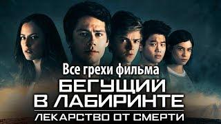 "Все грехи фильма ""Бегущий в лабиринте: Лекарство от смерти"""